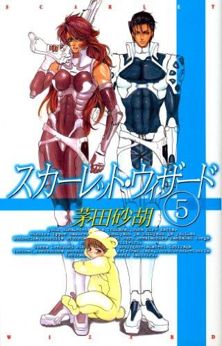 【ライトノベル】スカーレット・ウィザード (全5冊) 漫画