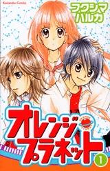 オレンジ・プラネット (1-5巻 全巻) 漫画