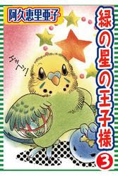 緑の星の王子様 3 冊セット最新刊まで 漫画