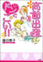 高齢出産ドンとこい!! 1巻 漫画