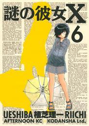 謎の彼女X(6) 漫画