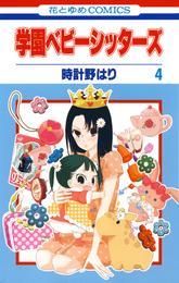 学園ベビーシッターズ 4巻 漫画