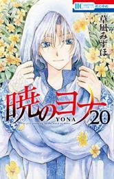 暁のヨナ 20巻 漫画