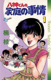 八神くんの家庭の事情(1) 漫画
