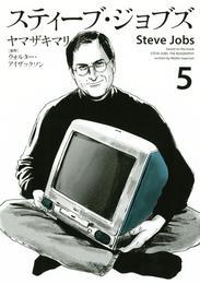 スティーブ・ジョブズ(5) 漫画