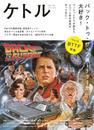 ケトル Vol.24  2015年4月発売号 漫画
