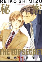 秘密 -トップ・シークレット- 11巻 漫画