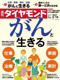 週刊ダイヤモンド 17年5月13日号 漫画
