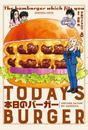 本日のバーガー 8巻 漫画
