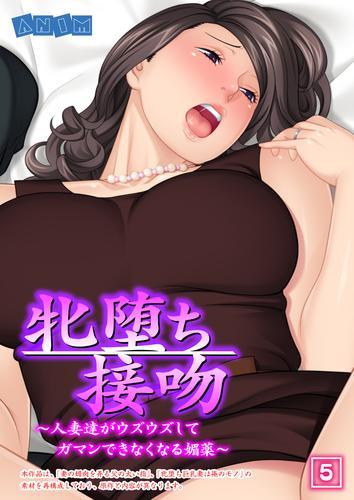 牝堕ち接吻 ~人妻達がウズウズしてガマンできなくなる媚薬~(5) 漫画