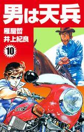 男は天兵(10) 漫画