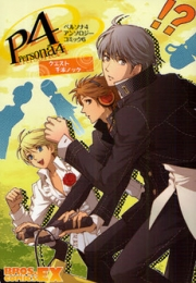 ペルソナ4 アンソロジーコミック(1-6巻 全巻)