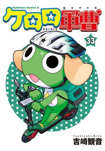 ケロロ軍曹 (1-31巻 最新刊) 漫画