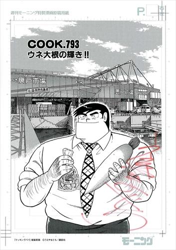【直筆サイン入り# COOK.793扉絵複製原画付】クッキングパパ 漫画