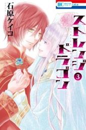 ストレンジ ドラゴン (1-3巻 全巻)
