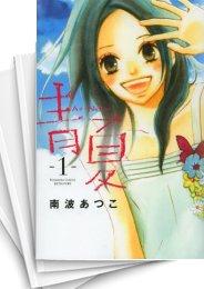 【中古】青Ao−Natsu夏 (1-8巻) 漫画