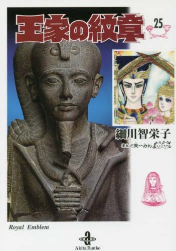 王家の紋章 [文庫版] (1-25巻 最新刊) 漫画