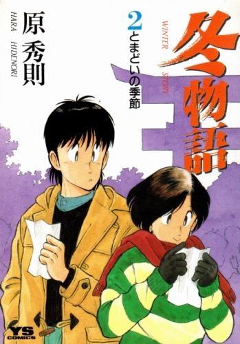 冬物語 (1-7巻 全巻) 漫画