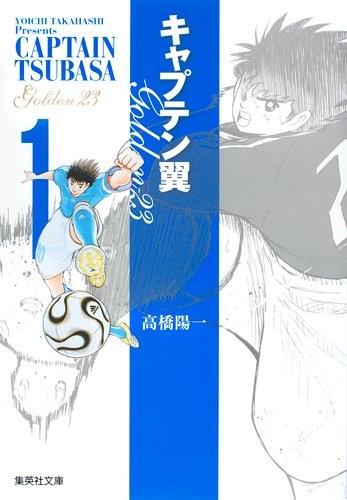 キャプテン翼 GOLDEN-23 ゴールデン-23 [文庫版] (1-8巻 全巻) 漫画