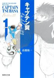 キャプテン翼 GOLDEN-23 ゴールデン-23 [文庫版] (1-8巻 全巻)