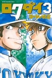ロクダイ 3 冊セット最新刊まで 漫画