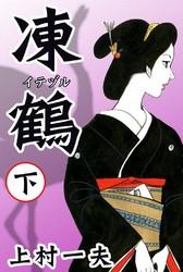 凍鶴 2 冊セット全巻 漫画