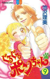 ぐるぐるポンちゃん(9) 漫画