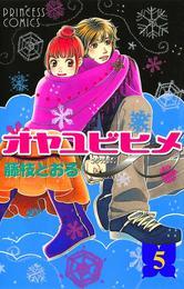 オヤユビヒメ∞ 5 漫画