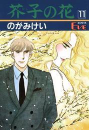 芥子の花 11 漫画