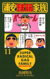 浦安鉄筋家族(11) 漫画