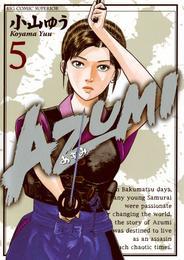 AZUMI-あずみ-(5) 漫画