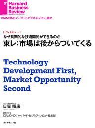 東レ:市場は後からついてくる(インタビュー) 漫画