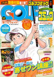 GOLFコミック 2015年8月号 漫画