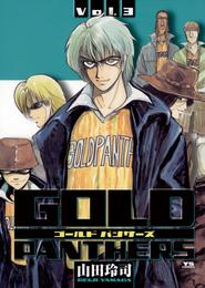 GOLD PANTHERS(3) 漫画