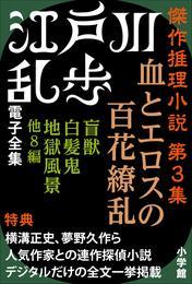 江戸川乱歩 電子全集7 傑作推理小説集 第3集 漫画