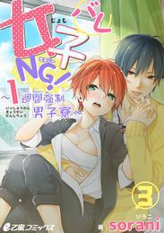 女子バレNG!~1週間強制男子寮~(3) とろけるキスに息がつまりそう… 漫画
