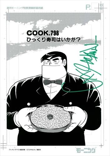 【直筆サイン入り# COOK.798扉絵複製原画付】クッキングパパ 漫画