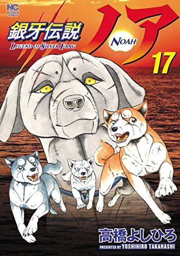 銀牙伝説ノア (1-11巻 最新刊) 漫画