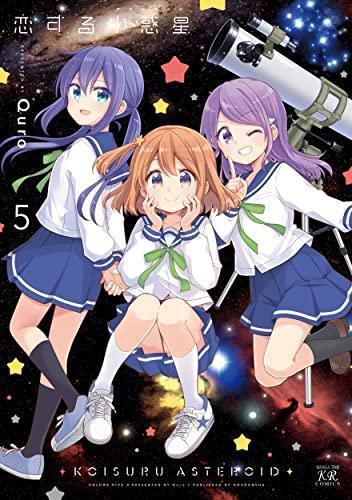 恋する小惑星 (1-4巻 最新刊) 漫画