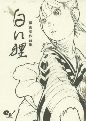 白い狸 横山旬作品集 漫画