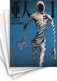 【中古】亜人 (1-10巻) 漫画