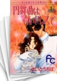 【中古】円舞曲は白いドレスで (1-4巻) 漫画