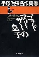 手塚治虫名作集 [文庫版] (1-21巻 全巻) 漫画
