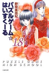 パズルゲーム☆はいすくーる 18 冊セット全巻 漫画