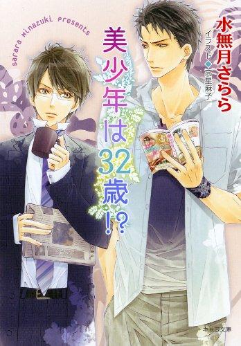 【ライトノベル】美少年は32歳!? (全1冊)