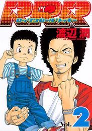 RRR(ロックンロールリッキー)(2) 漫画