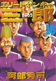 エリートヤンキー三郎(16) 漫画