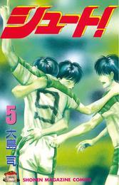 シュート!(5) 漫画