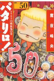 パタリロ! 50巻 漫画