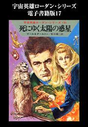 宇宙英雄ローダン・シリーズ 電子書籍版17 死にゆく太陽の惑星 漫画